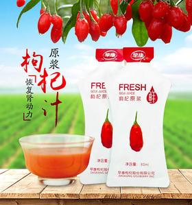原浆枸杞汁,一袋等于2400颗干枸杞的营养