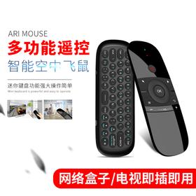 普利尔德 ari mouse无线空中飞鼠双面2.4G迷你键盘鼠标电视机顶盒手柄【官方正品】