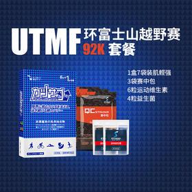 UTMF赛事专属套餐-赛事官方赞助商肌鲣强,大牌值得信赖