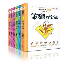 【6册】笨狼的故事 彩图注音版 3-6周岁儿童睡前故事书儿童文学图书一年级二年级三年级小学生课