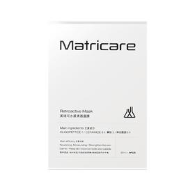 MatriCare美瑞可水漾清透面膜 医美级水光面膜  提亮肤色 深层补水20ml*5片