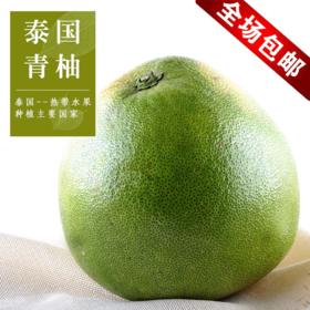 [新品]现货 泰国青柚进口新鲜水果柚子纯甜薄皮多汁蜜柚
