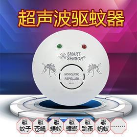 【驱蚊神器】360度覆盖,大范围强劲驱蚊,物理驱虫,安全无毒无辐射,一台管用30年!