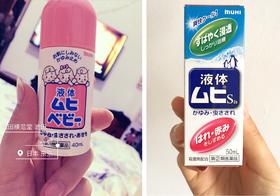 【全球唯一正品日本产无比滴】 日本百年品牌/止痒驱蚊/防蚊虫叮咬/儿童版/成人版