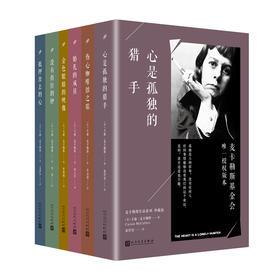 麦卡勒斯珍藏版套装6册   T25069