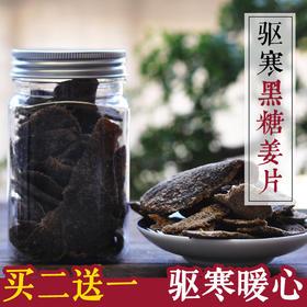 姜片糖姜片姜枣茶黑糖纯手工特级暖胃驱寒暖宫大姨妈姜汁红糖零食