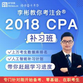 2018年注会补习班