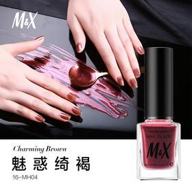 M&X指甲油 魅惑绮丽系列魅惑绮褐甲油 健康美甲油