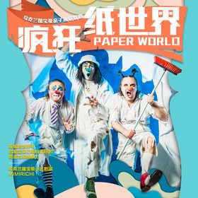 乌克兰国宝级亲子趣味默剧《疯狂纸世界》,4月28日玩妈带你在纸的世界里疯狂!