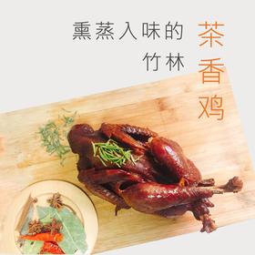 【熊猫精选】茶香鸡  谢霆锋十二道锋味推荐,一公斤/只,松嫩爽口,回味无穷