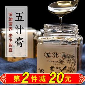 五汁膏舌尖上的中国3正品纯手工雪梨膏萝卜生姜五枝膏秋梨汁蜂蜜