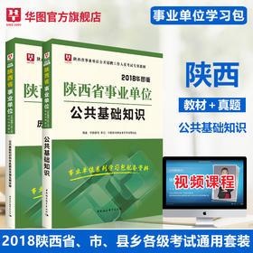 【学习包】2018陕西省事业单位 教材+真题2本