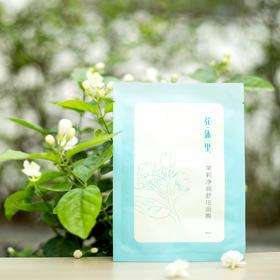 【花沐里】茉莉净润舒压面膜|新鲜茉莉花|无人工香精|清新茉莉香气|补水保湿舒缓肌肤