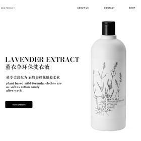 H.S MAKE  薰衣草环保洗衣液 Lavender Essence Laundry Detergent   1L