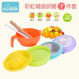 VALUEDER宝宝食物研磨器 手动研磨套装 辅食果蔬研磨7件套