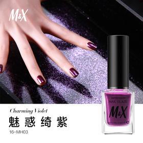 M&X初学者甲油 魅惑绮紫美甲油 透明防水持久色正彩妆指甲油
