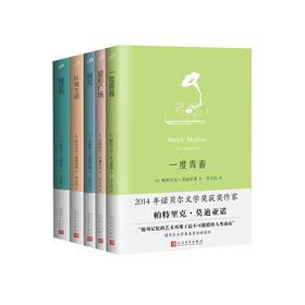 莫迪亚诺作品系列5册(精装)   T25208