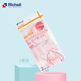 Richell/利其尔 透透水杯硅胶吸管配件2套装 吸管杯学饮杯专用
