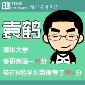 2019袁鹤考研英语班