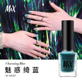 M&X指甲油 魅惑绮丽系列魅惑绮蓝美甲油 手部保养甲油 健康指甲油