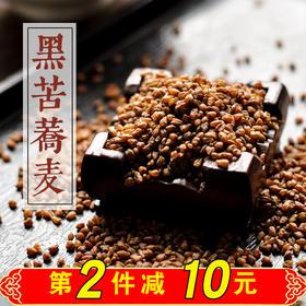 黑苦荞茶500g 麦香 清香型 纯特级 天然  批发