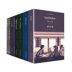 索尔·贝娄作品系列套装8册(精装) T25207
