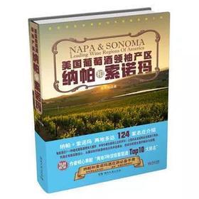 美国葡萄酒领袖产区(纳帕和索诺玛)