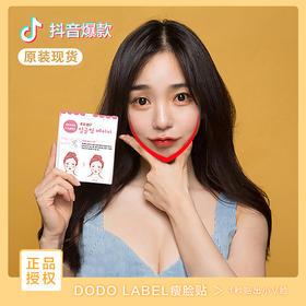 【抖音爆款 1秒贴出小V脸】韩国正品Dodo Label瘦脸贴 V脸贴 瘦脸黑科技  隐形显瘦贴