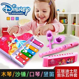 迪士(斯)尼 米奇乐器玩具套装五件套 仿真口风琴敲琴多功能