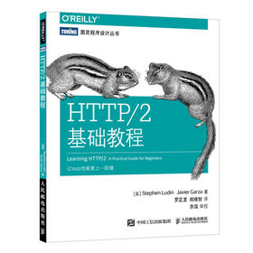 《HTTP/2基础教程》
