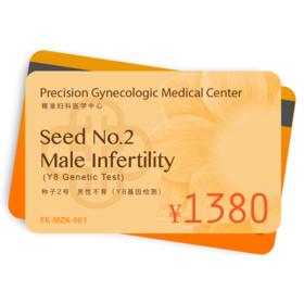 男性不育(Y8基因检测)