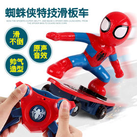 抖音蜘蛛侠滑板车 钢铁侠遥控车 特技2.4G充电 儿童社会人玩具