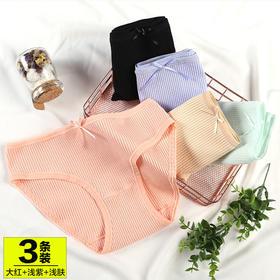 【3条装】苏梦儿 日系低腰小清新螺纹女士内裤50支纯棉新款女士三角内裤