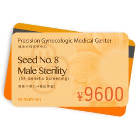 男性不育(54基因筛查)
