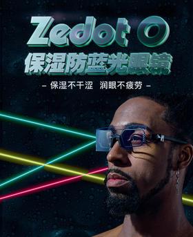 Zedot润眼防蓝光眼镜,玩手机/电脑不疲劳,提高55%眼睛周围湿度,高效防蓝光