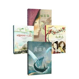 世界文学名著插画本全四册——意大利艺术鉴赏级别唯美插画,值得收藏的世界名著