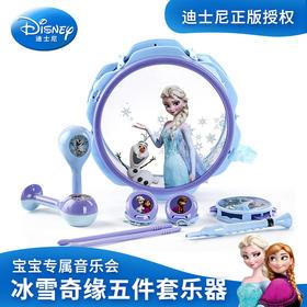 迪士(斯)尼冰雪奇缘乐器5合1 儿童玩具