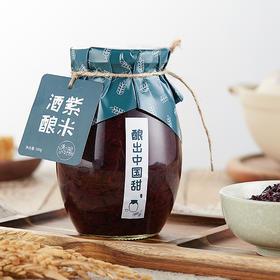 云南墨江紫米酒酿 | 千年哈尼梯田紫米酿制,香甜醇美,养颜补血【2瓶分享装,500g*2】