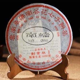 南峤茶厂2003创业限量版老生茶