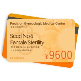 女性不孕(44基因筛查)