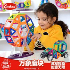 益智  磁力片 积木 大颗粒 桶装套装 拼插磁铁 男女孩3-6岁儿童玩具