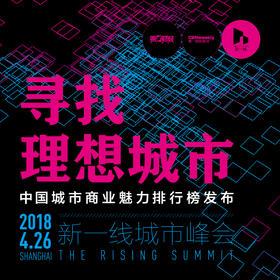 【门票预售】寻找理想城市——2018新一线城市峰会 | 4.26 上海浦东·梅赛德斯奔驰文化中心·音乐俱乐部