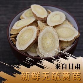 黄芪甘肃岷县原产地500克直邮0.8-1.0/1.2-1.5黄芪中药材品质优
