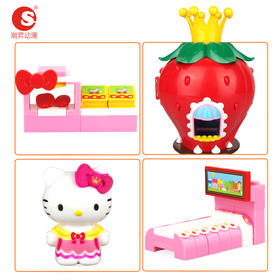 Hellokitty正版授权 凯蒂猫公仔草莓屋 草莓城堡乐高式积木益智拼装玩具女孩