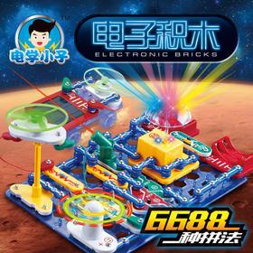 电子积木智力电路拼装百拼物理6-18岁儿童益智科学实验玩具 大 6688片