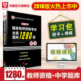 【学习包】2018—国家教师资格考试—全真题库1280题(中学)