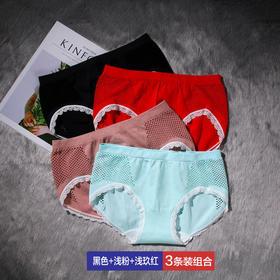 (三件装)苏梦儿 无缝纯棉底档布透气内裤女两侧镂空性感蕾丝女士低腰三角裤
