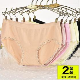 【2条装】苏梦儿 裸氨中腰少女莫代尔无缝舒适性感女士三角内裤