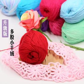 升级版多股小羊绒毛线亲肤绒宝宝线小辛娜娜编织材料织毛衣围巾帽