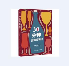 30分钟图解葡萄酒(手绘版) 30分钟带你进入葡萄酒的殿堂 资深葡萄酒教育机构专业讲解,超贴心、全面、实用的葡萄酒知识 菲斯乐加 著